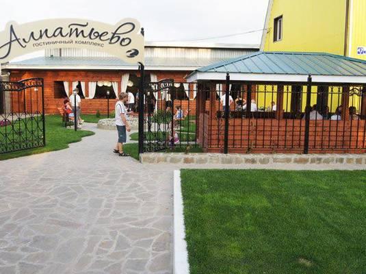 Гостиничный комплекс «Алпатьево»