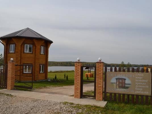 База отдыха «Осетрово»